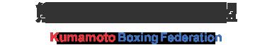 熊本県ボクシング連盟